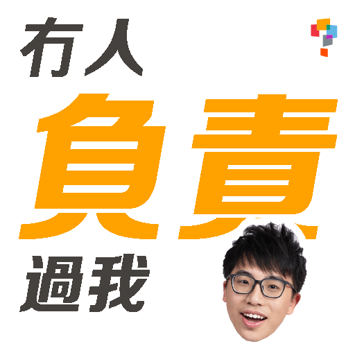 學而思-Jacky Sir - Sticker 12