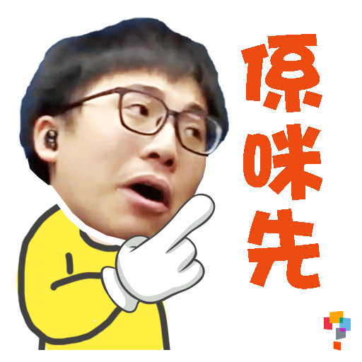 學而思-Jacky Sir - Sticker 3