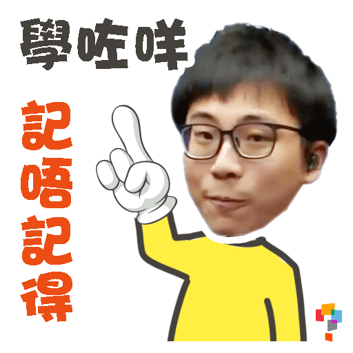 學而思-Jacky Sir - Sticker 7