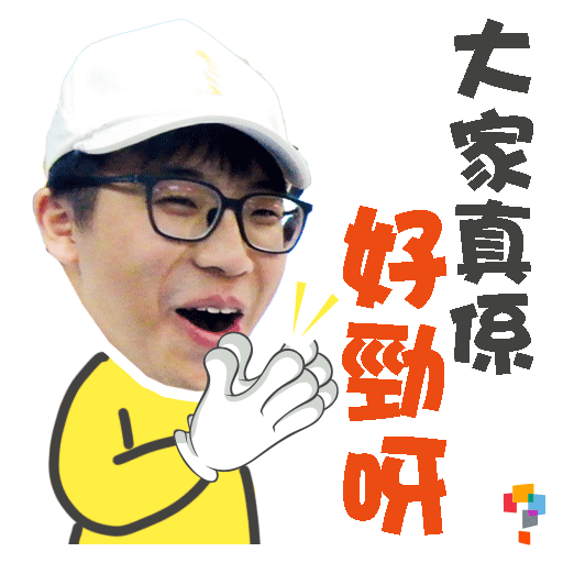 學而思-Jacky Sir - Sticker 5