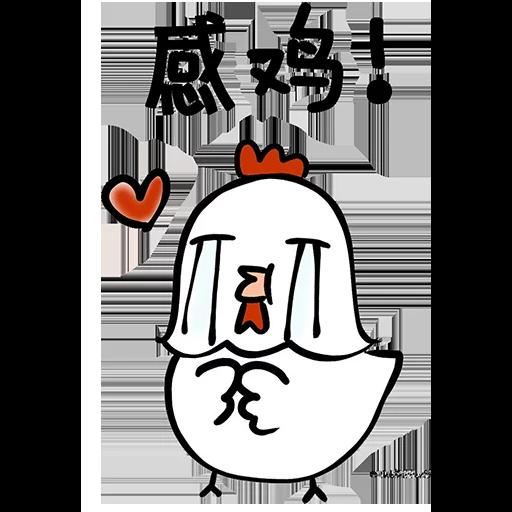 欠扁鸡 - Sticker 12