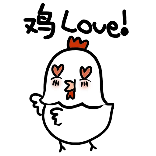 欠扁鸡 - Sticker 21