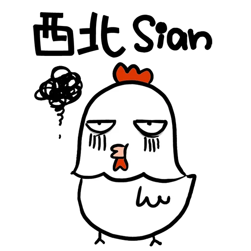 欠扁鸡 - Sticker 26