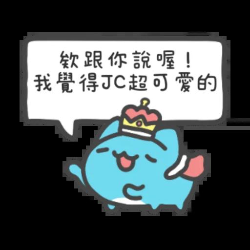 咖波-我愛jc (by 久部六郎) - Sticker 4
