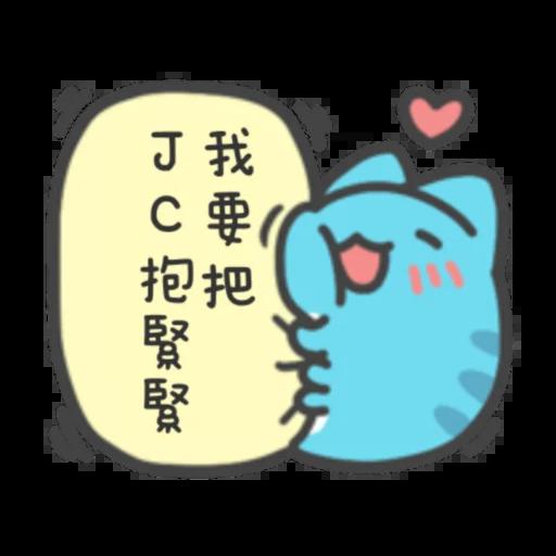 咖波-我愛jc (by 久部六郎) - Sticker 6
