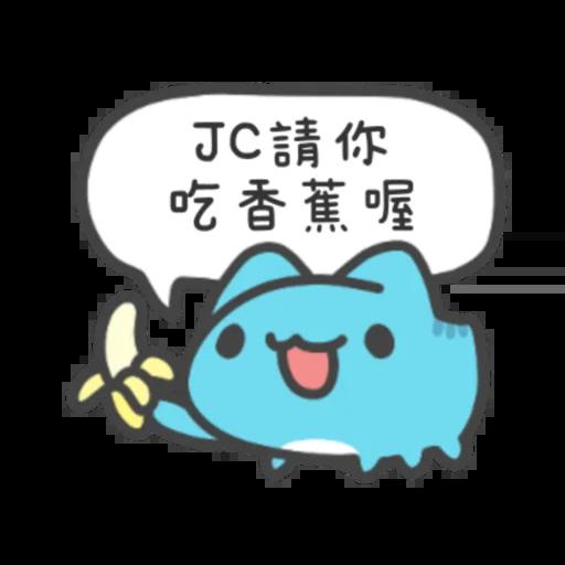 咖波-我愛jc (by 久部六郎) - Sticker 7