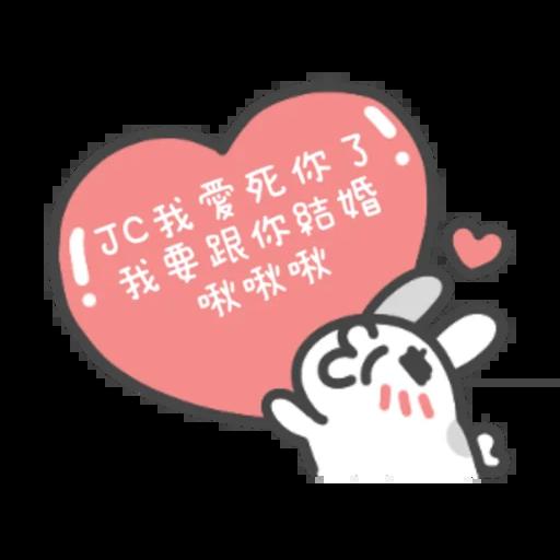 咖波-我愛jc (by 久部六郎) - Sticker 3