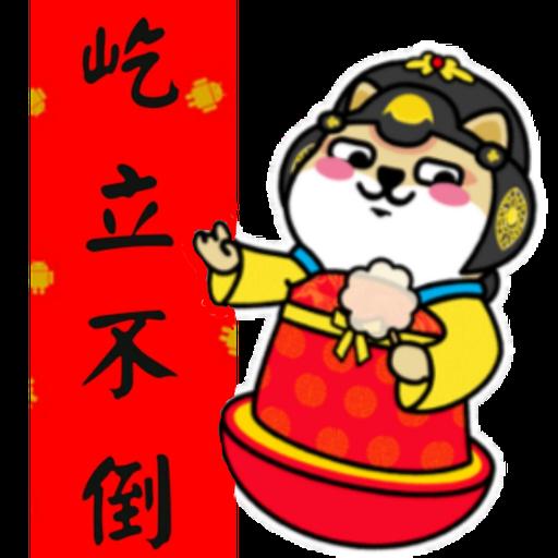 中國香港肥柴仔@農曆新年 - Sticker 7