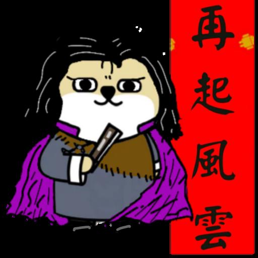 中國香港肥柴仔@農曆新年 - Sticker 18
