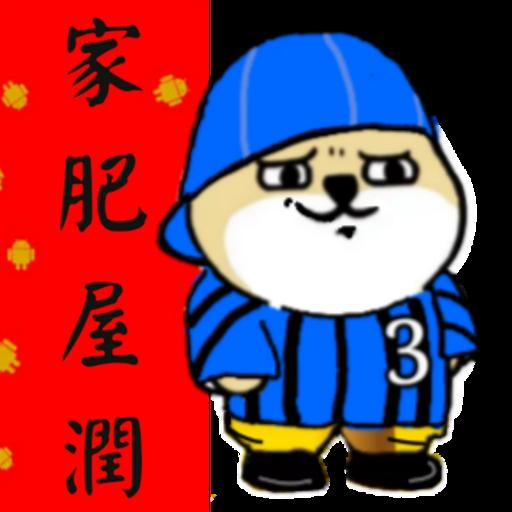 中國香港肥柴仔@農曆新年 - Tray Sticker