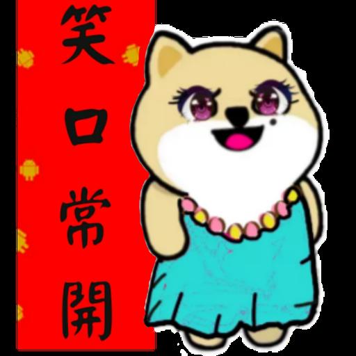 中國香港肥柴仔@農曆新年 - Sticker 25