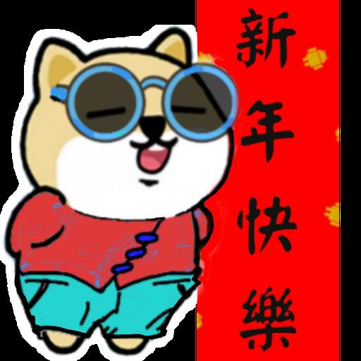 中國香港肥柴仔@農曆新年 - Sticker 5