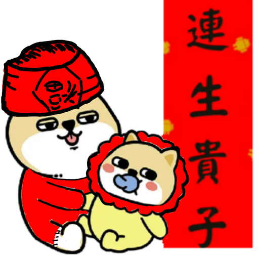 中國香港肥柴仔@農曆新年 - Sticker 15
