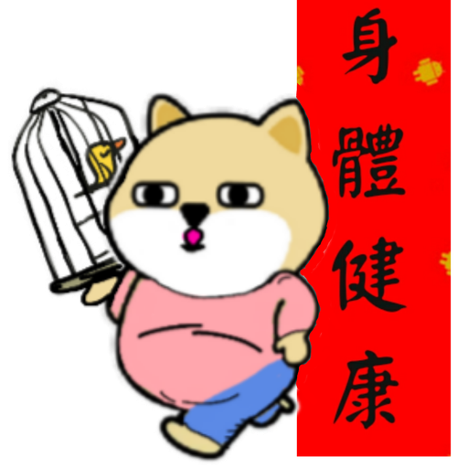 中國香港肥柴仔@農曆新年 - Sticker 8