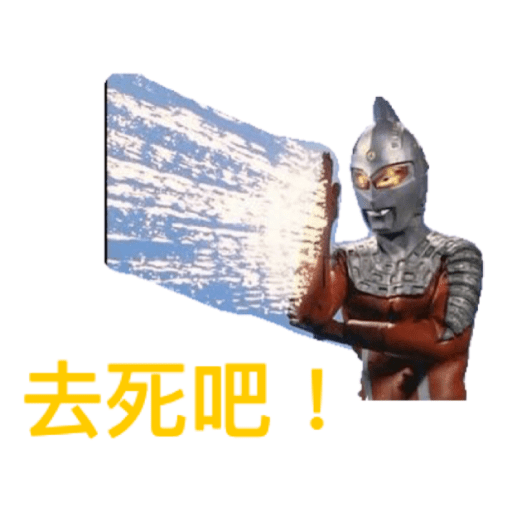 Ultra seven - Sticker 1