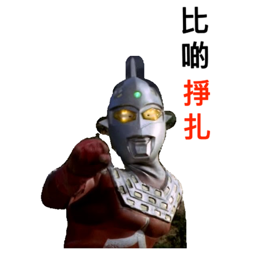 Ultra seven - Sticker 2
