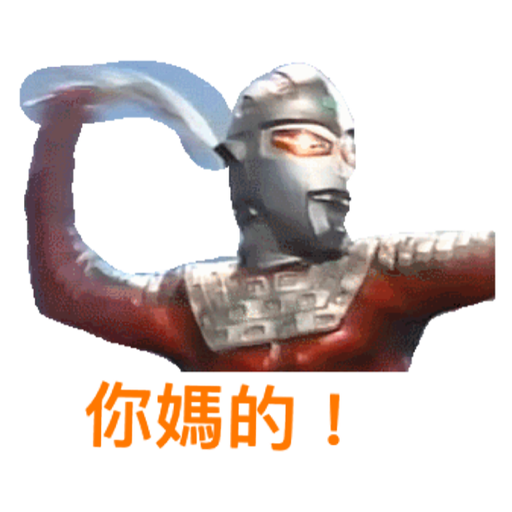 Ultra seven - Sticker 5