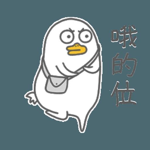小劉鴨3 - Sticker 24