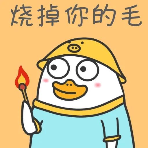 小劉鴨3 - Sticker 28