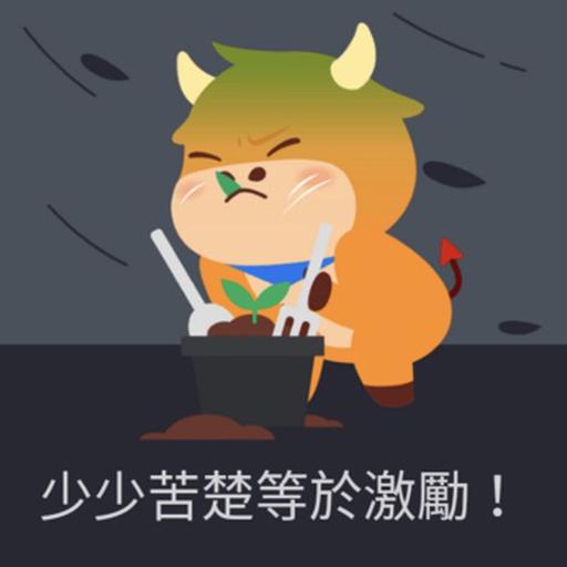 futu - Sticker 10
