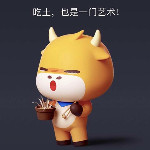 futu - Sticker 13