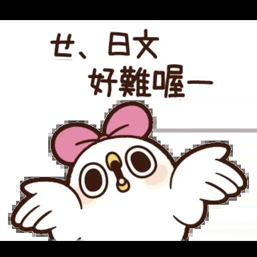 雞17 - Sticker 24