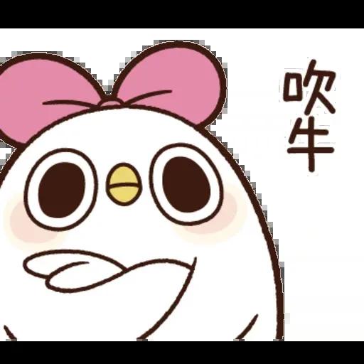 雞17 - Sticker 7