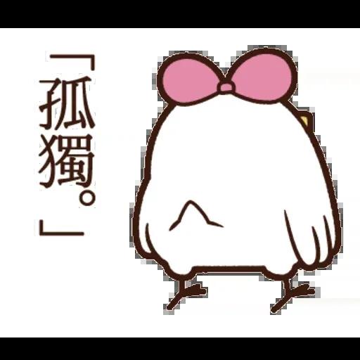 雞17 - Sticker 10