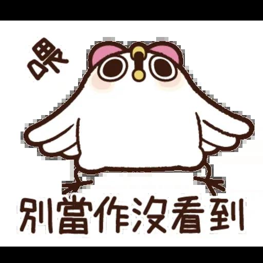 雞17 - Sticker 22