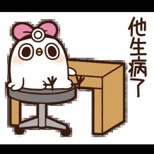 雞17 - Sticker 17