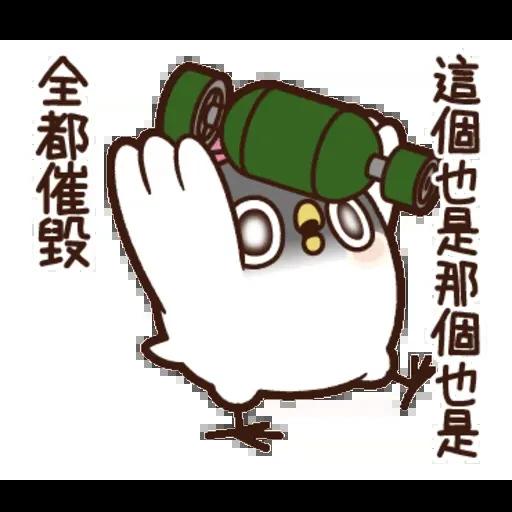 雞17 - Sticker 16