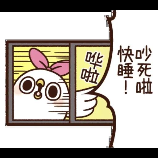 雞17 - Sticker 5