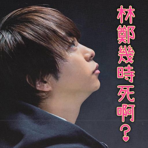 arashi stand with hk - Sticker 7