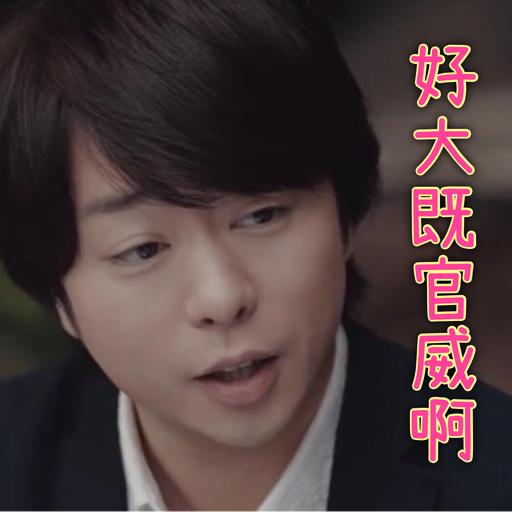 arashi stand with hk - Sticker 11