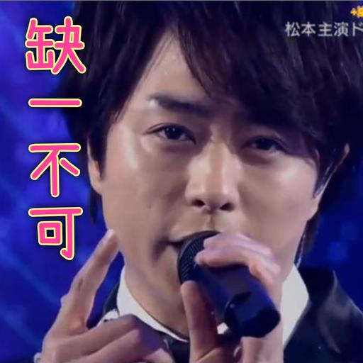 arashi stand with hk - Sticker 5