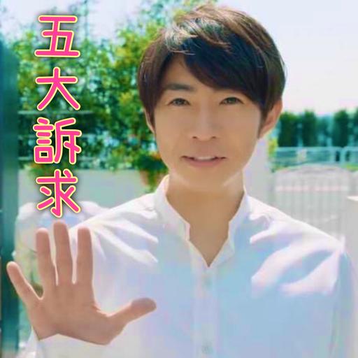arashi stand with hk - Sticker 4
