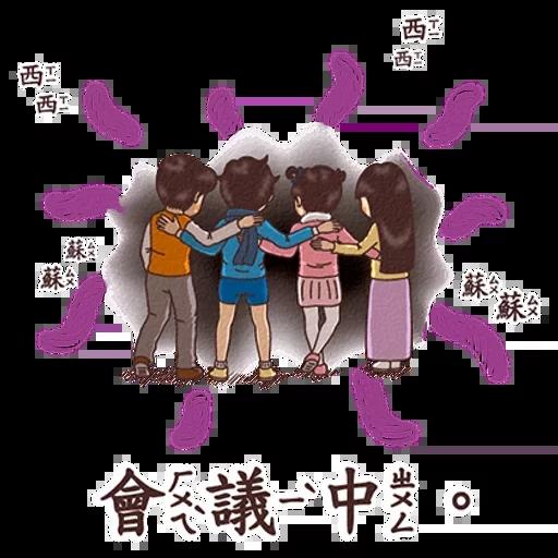 真心話 - Sticker 16