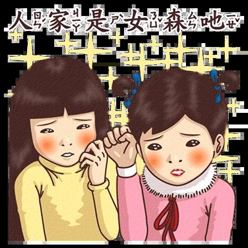 真心話 - Sticker 10