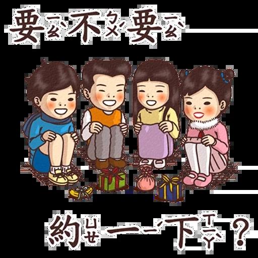 真心話 - Sticker 9