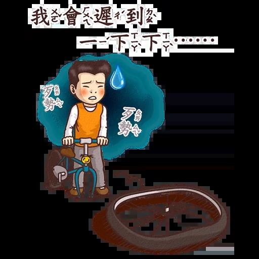 真心話 - Sticker 3