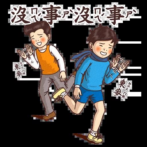 真心話 - Sticker 5