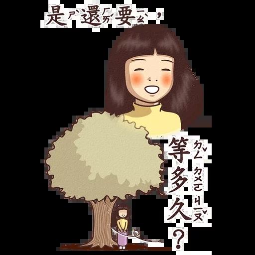 真心話 - Sticker 11