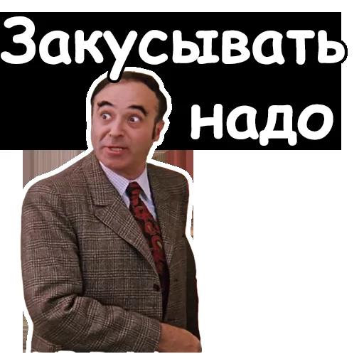 Ioann Vasilievich - Sticker 7
