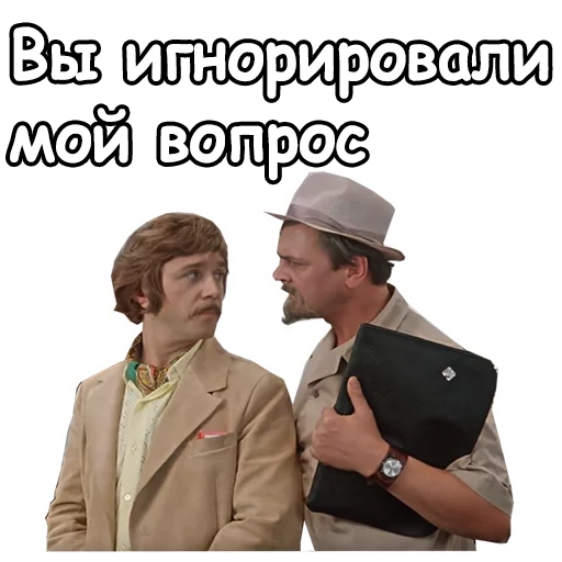 Ioann Vasilievich - Sticker 5