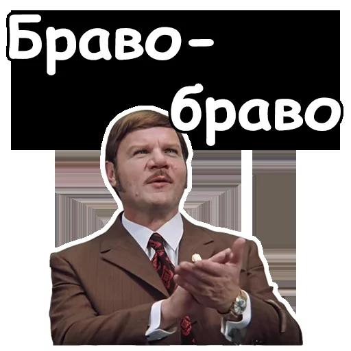 Ioann Vasilievich - Sticker 12