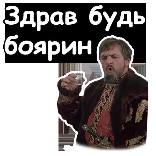 Ioann Vasilievich - Sticker 20