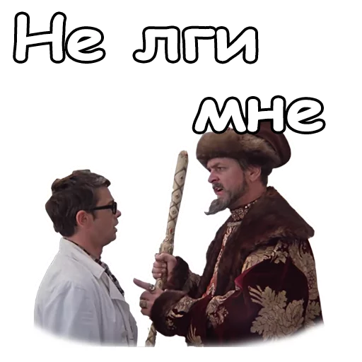 Ioann Vasilievich - Sticker 8