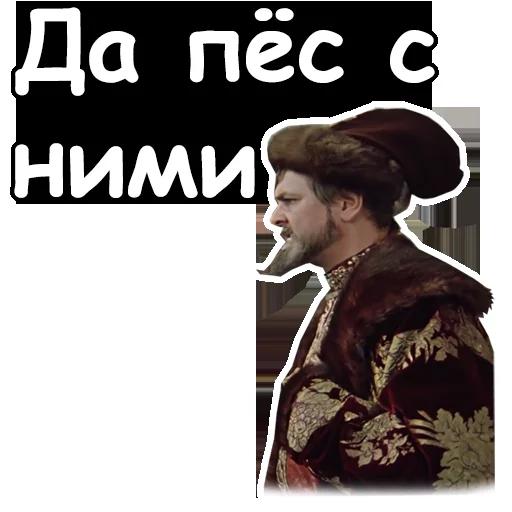 Ioann Vasilievich - Sticker 9