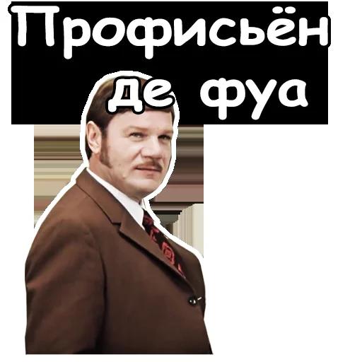 Ioann Vasilievich - Sticker 11