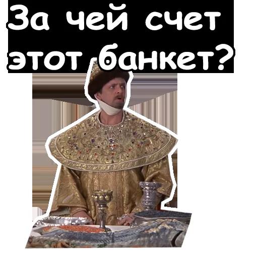 Ioann Vasilievich - Sticker 17